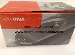 بسته بندی قفل برقی سیزا