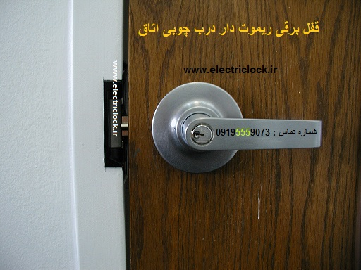 قفل برقی درب اتاق