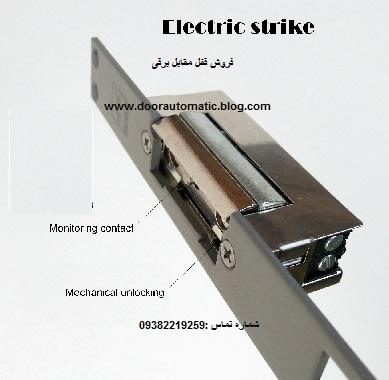 تنظیم قفل مقابل برقی