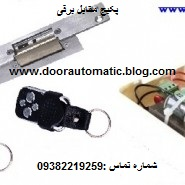 پکیج کامل قفل ریموتی